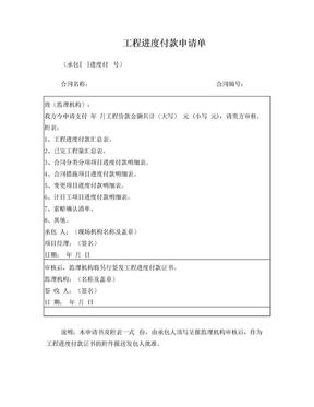 水利工程监理常用表格.doc