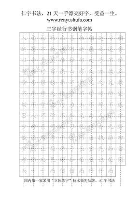 三字经行书钢笔字帖.pdf