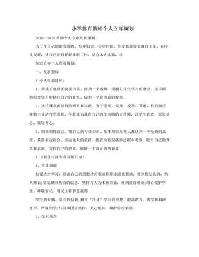 小学体育教师个人五年规划.doc