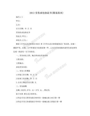 2013劳务承包协议书(简易范本).doc