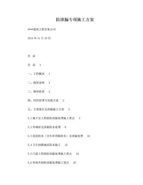 防渗漏专项施工方案(完).doc