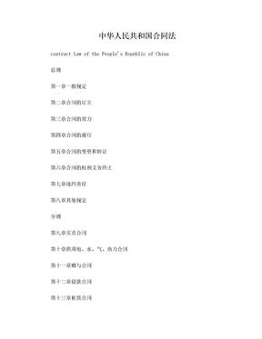 合同法中英文逐条对照版.doc