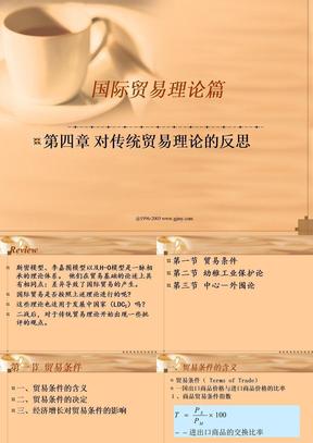 【国际贸易理论与实务】第四章 对传统贸易理论的反思.PPT