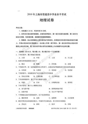 地理2010年上海地理会考试卷.doc
