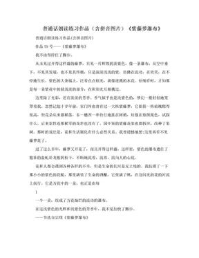 普通话朗读练习作品(含拼音图片)《紫藤萝瀑布》.doc