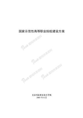 国家示范性高等职业院校建设方案.doc