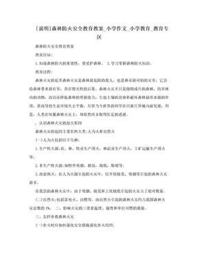 [说明]森林防火安全教育教案_小学作文_小学教育_教育专区.doc