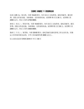 【招聘】新都区11月招聘信息.docx