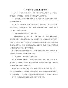 化工职称晋级专业技术工作总结.doc