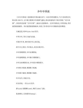 少年中国说(小学生注音版).doc