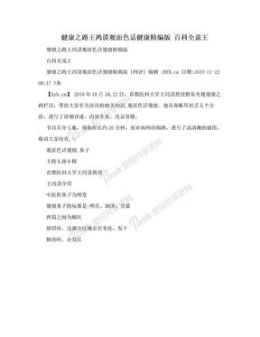 健康之路王鸿谟观面色话健康精编版 百科全说王.doc