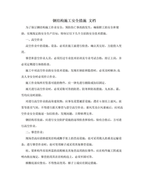 钢结构施工安全措施 文档.doc