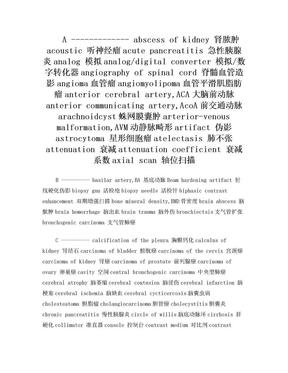 常见病名的中英文对照.doc