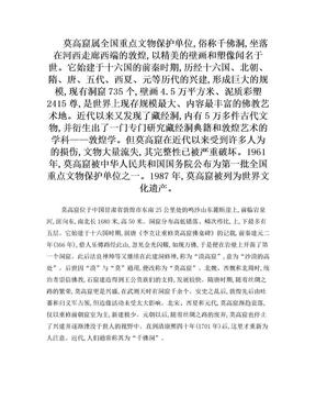 敦煌 莫高窟论文.doc