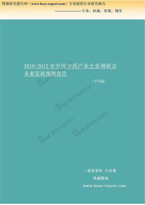 2010-2012年中国中药产业全景调研及未来发展预测报告简版.doc