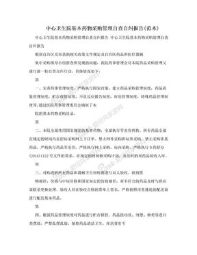 中心卫生院基本药物采购管理自查自纠报告(范本).doc