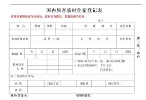 国内旅客临时住宿登记表.doc