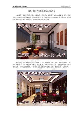 简约风格中式家装设计装修解决方案.doc