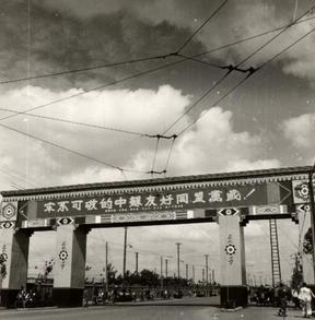 建国五周年11(西藏北路天目路).pdf