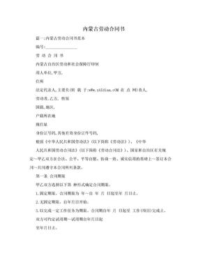 内蒙古劳动合同书.doc