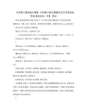 八年级下册试卷人教版 八年级下册人教版语文月考试卷及答案【重庆市一中】_图文.doc