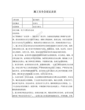 施工安全会议记录表.doc