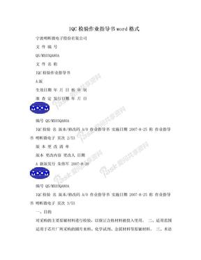 IQC检验作业指导书word格式.doc