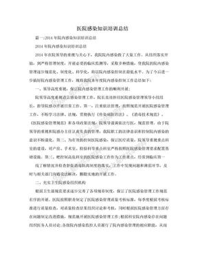 医院感染知识培训总结.doc