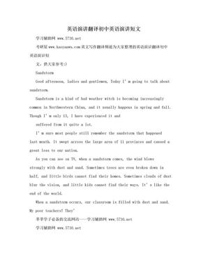 英语演讲翻译初中英语演讲短文.doc