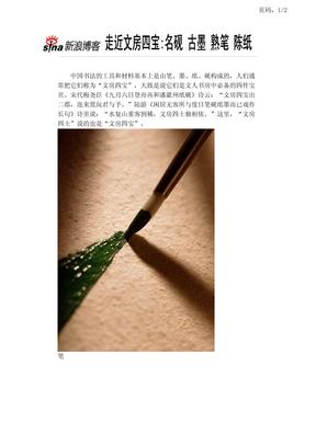 【文房四宝】文房四宝之-笔.pdf