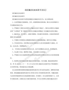 岗位廉洁从业承诺书(范文).doc