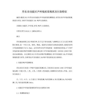 丹东市功能区声环境质量现状及污染特征.doc
