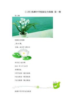 [工作]焦滩中学校园安全简报  第一期.doc