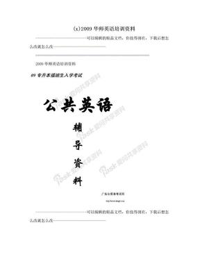 (x)2009华师英语培训资料.doc