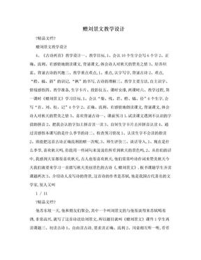 赠刘景文教学设计.doc
