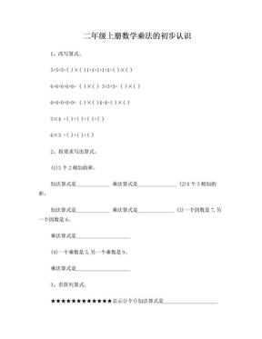 二年级上册数学乘法的初步认识练习题(一).doc