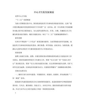 中心卫生院发展规划.doc