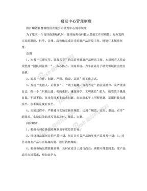 研发中心管理制度.doc