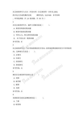 四川电大社会调查第一次作业_0001参考资料.docx