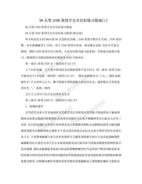98五笔3500常用字完全盲打练习指南[1].doc