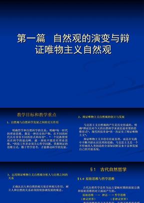 第一章 古代科学技术与朴素自然观.ppt