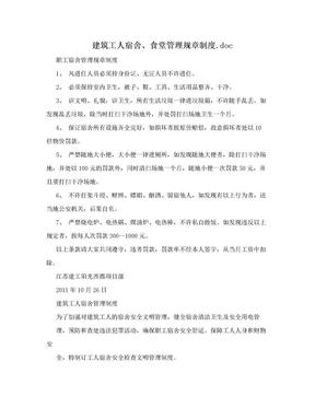 建筑工人宿舍、食堂管理规章制度.doc.doc