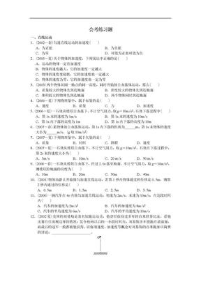 高中物理会考各专项练习题.doc