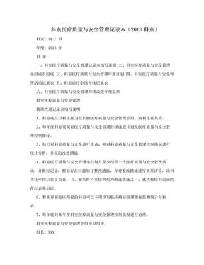 科室医疗质量与安全管理记录本(2013科室).doc