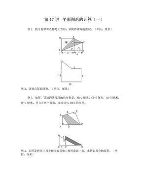 五年级奥数平面几何图形的面积计算.doc