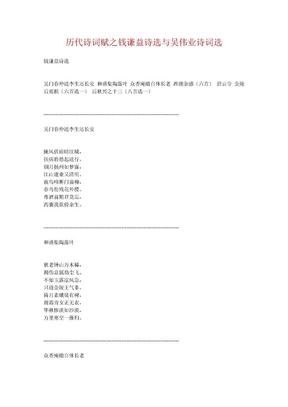历代诗词赋之钱谦益诗选与吴伟业诗词选.doc