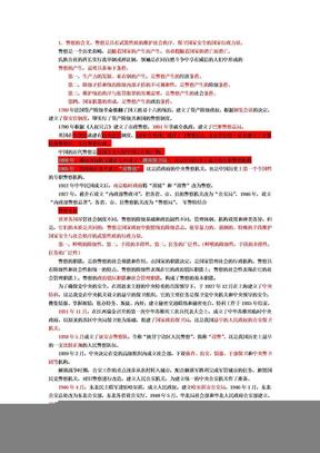 公安基础知识整理.doc