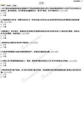 2011年广州会计继续教育答案.doc