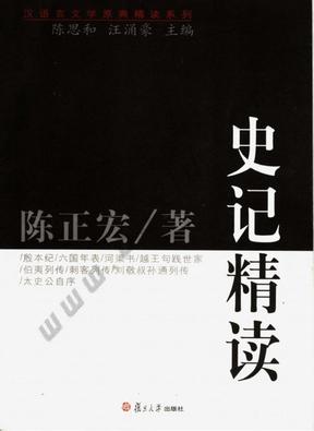 陈正宏《史记精读》.pdf