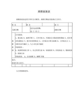 员工离职面谈表(人力资源部).doc